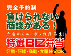 完全予約制 負けられない商談がある!弁当からニッポン経済再生!特選BIZ弁当 会議・研修・商談・大量注文OK